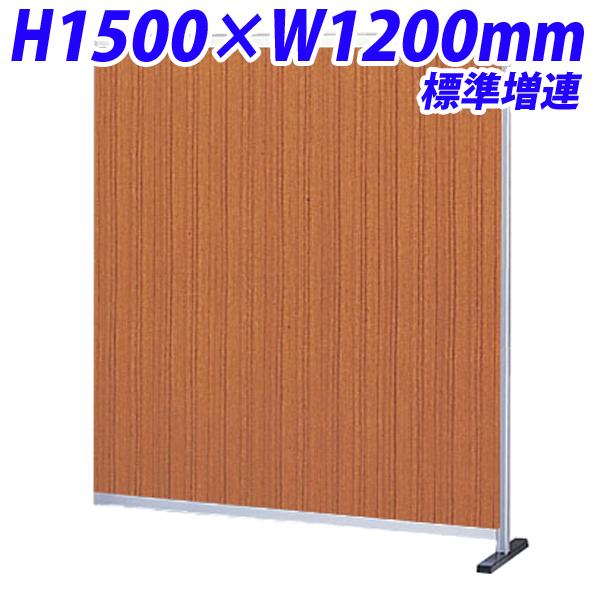 『ポイント5倍』 『受注生産品』生興 ローパーティション H1500×W1200 30シリーズ衝立 標準増連 ポリ合板パネル チーク 30P-1215CT『代引不可』
