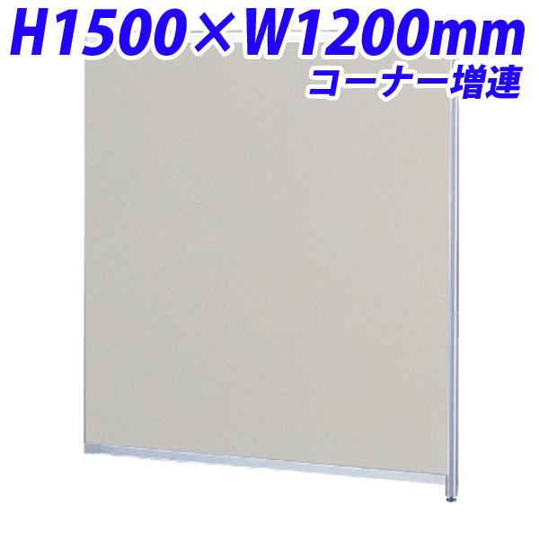 生興 ローパーティション H1500×W1200 30シリーズ衝立 コーナー増連 ポリ合板パネル ニューグレー 30P-1215COG 【代引不可】