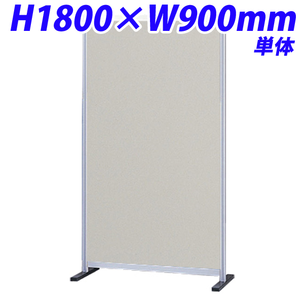 生興 ローパーティション H1800×W900 30シリーズ衝立 単体 ポリ合板パネル ニューグレー 30P-0918G 【代引不可】
