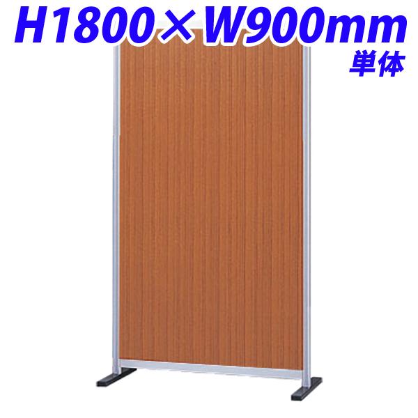【受注生産品】生興 ローパーティション H1800×W900 30シリーズ衝立 単体 ポリ合板パネル チーク 30P-0918T 【代引不可】