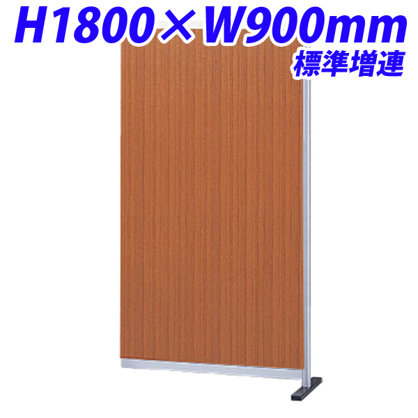 『受注生産品』生興 ローパーティション H1800×W900 30シリーズ衝立 標準増連 ポリ合板パネル チーク 30P-0918CT『代引不可』