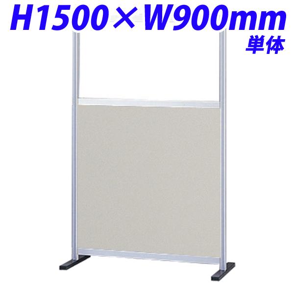 生興 ローパーティション H1500×W900 30シリーズ衝立 単体 ポリ合板パネル トーメイ窓付き ニューグレー 30P-G0915G 【代引不可】