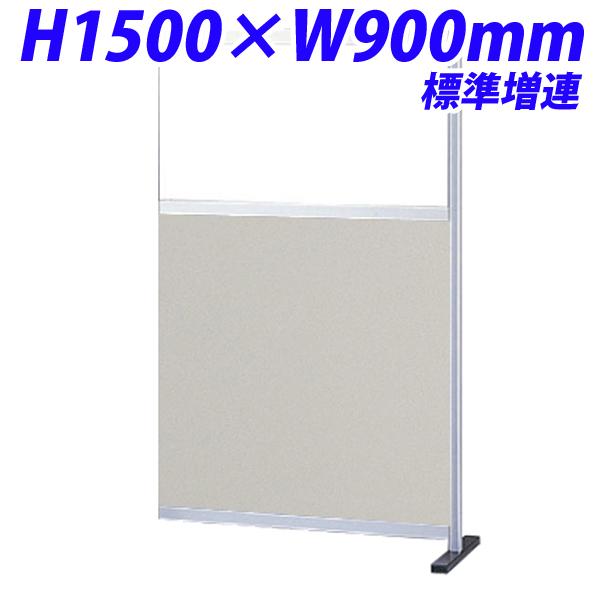 生興 ローパーティション H1500×W900 30シリーズ衝立 標準増連 ポリ合板パネル トーメイ窓付き ニューグレー 30P-G0915CG 【代引不可】