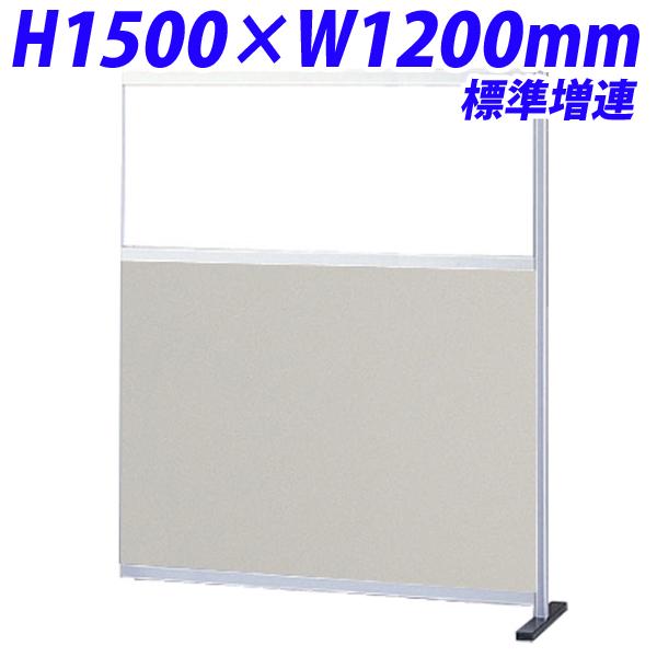 生興 ローパーティション H1500×W1200 30シリーズ衝立 標準増連 ポリ合板パネル トーメイ窓付き ニューグレー 30P-G1215CG 【代引不可】