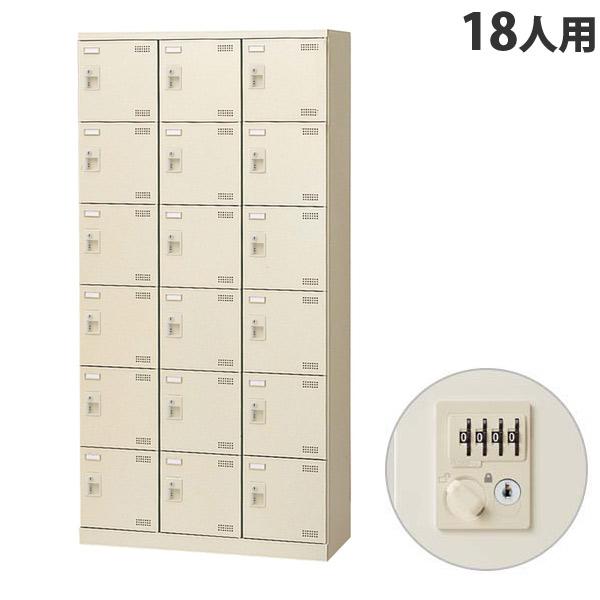 生興 SLBシューズボックス 3列6段 18人用 W900×D350×H1800mm ダイヤル錠 SLB-18-D2 [ 日本製 完成品 靴箱 鍵付 カギ付 ニューグレー ]『代引不可』『返品不可』