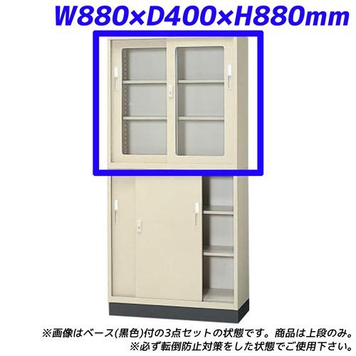 ライオン事務器 スチール書庫 W880×D400×H880mm アイボリー No.535N 456-10【代引不可】