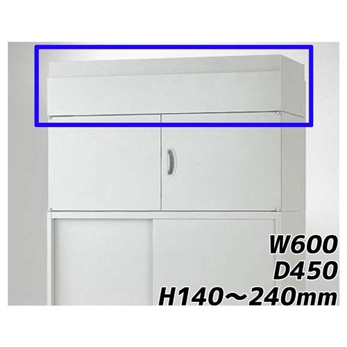 ライオン事務器 オフィスユニット EWシリーズ 上部カバー 上置専用 W600×D450×H140~240mm ライトグレー EW60-14A 706-70【代引不可】