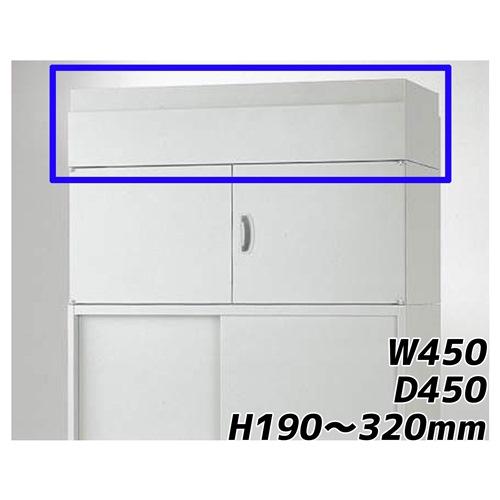 ライオン事務器 オフィスユニット EWシリーズ 上部カバー 上置専用 W450×D450×H190~320mm ライトグレー EW45-19A 706-74【代引不可】