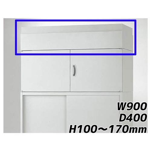 ライオン事務器 オフィスユニット EWシリーズ 上部カバー 上置専用 W900×D400×H100~170mm ライトグレー EWS-10A 710-86【代引不可】