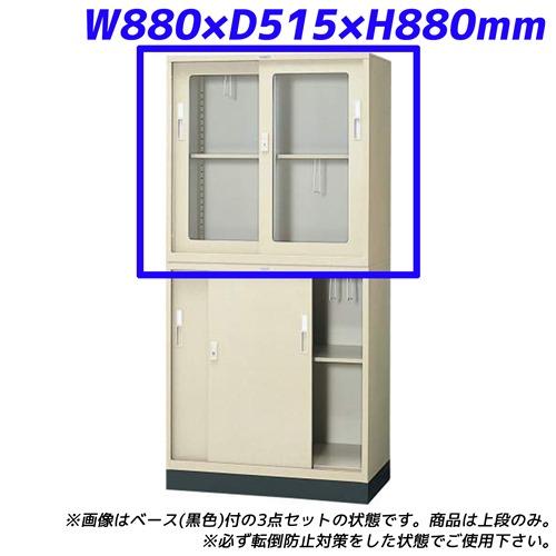 ライオン事務器 データファイル保管庫 ガラス引戸 W880×D515×H880mm アイボリー DF-33GN 755-03【代引不可】