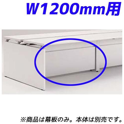ライオン事務器 幕板 フリーアドレスタイプデスク用 両面タイプ専用 W1200mm用 ディベラFA シルバー VFA-12MF-S 472-46【代引不可】