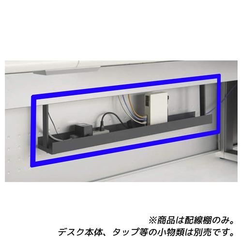 ライオン事務器 配線棚 フリーアドレスタイプデスク用 両面タイプ専用 ディベラFA ブラック VFA-10CT-DG 472-97【代引不可】