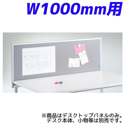 『ポイント5倍』 ライオン事務器 デスクトップパネル パーソナルワーク用デスク専用 W1000mm用 パンチングパネル仕様 カロティア CO-10CPP-B 400-83【代引不可】