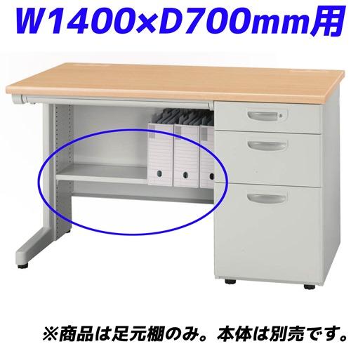 ライオン事務器 足元棚 ビジネスデスク 片机用 W1400×D700mm用 EDシリーズ ライトグレー ED-FT147S 362-94【代引不可】