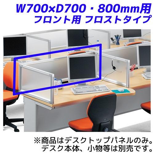 ライオン事務器 デスクトップパネル ビジネスデスク W700×D700・800mm用 フロント用 フロストタイプ EDシリーズ EP-V07-FS 742-84【代引不可】