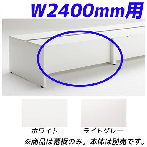 ライオン事務器 幕板 フリーアドレスタイプデスク用 W2400mm用 シェイブ SHA-24MF【代引不可】