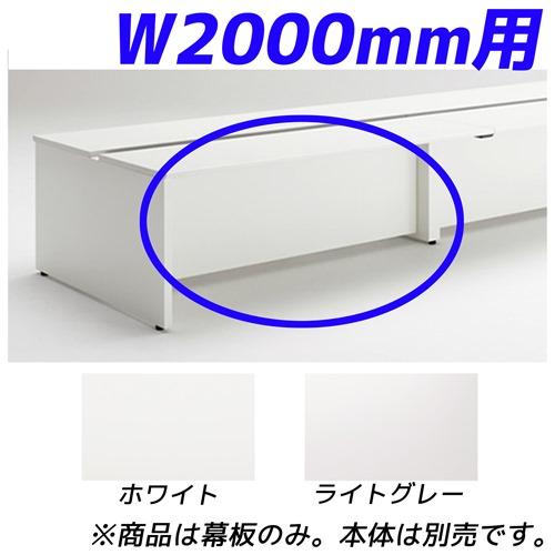 ライオン事務器 幕板 フリーアドレスタイプデスク用 W2000mm用 シェイブ SHA-20MF【代引不可】