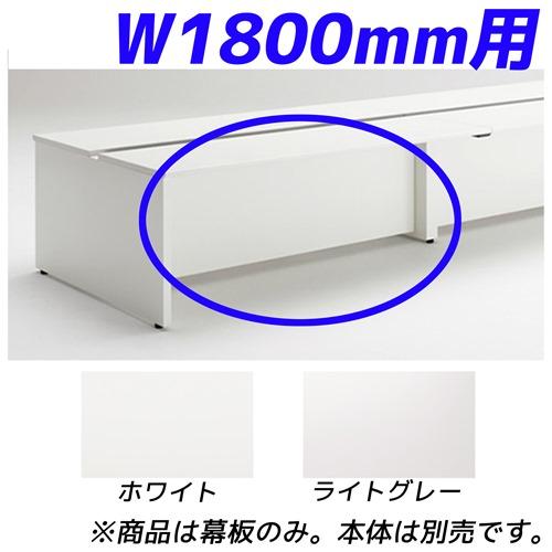 ライオン事務器 幕板 フリーアドレスタイプデスク用 W1800mm用 シェイブ SHA-18MF【代引不可】