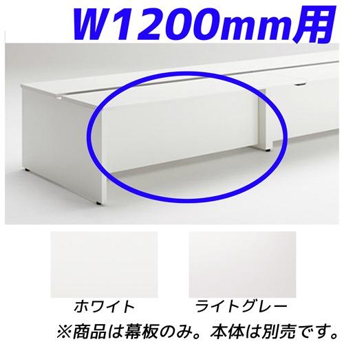 ライオン事務器 幕板 フリーアドレスタイプデスク用 W1200mm用 シェイブ SHA-12MF【代引不可】