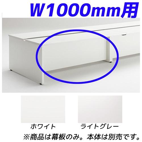 ライオン事務器 幕板 フリーアドレスタイプデスク用 W1000mm用 シェイブ SHA-10MF【代引不可】