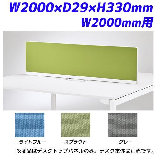 ライオン事務器 デスクトップパネル マルチワークテーブル W2000mm用 布張り イトラム W2000×D29×H330mm ILP-V2020【代引不可】