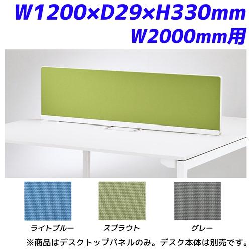 ライオン事務器 デスクトップパネル マルチワークテーブル W2000mm用 布張り イトラム W1200×D29×H330mm ILP-V2012【代引不可】