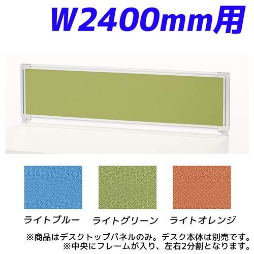 ライオン事務器 デスクトップパネル ビジネスデスク W2400mm用 フロント用 クロスタイプ YDHシリーズ YHP-V243【代引不可】
