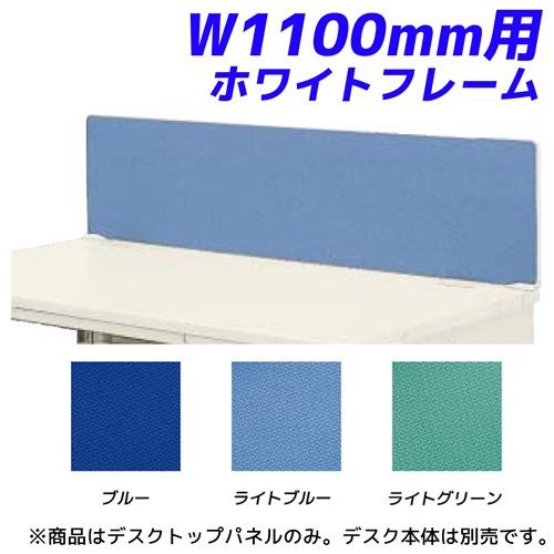 ライオン事務器 デスクトップパネル LTOPSデスクシステム W1100mm用 フロント用 ホワイトフレーム LTシリーズ LT-V11-W【代引不可】