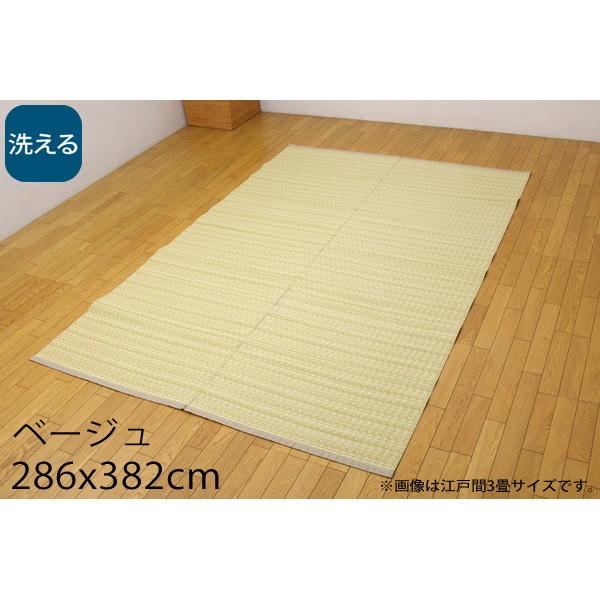 イケヒコ バルカン 洗える PPカーペット 本間6畳 約286×382cm ベージュ BRC286382 [ カーペット ラグ マット ポリプロピレン い草風 アウトドア 室内 ] 『代引不可』