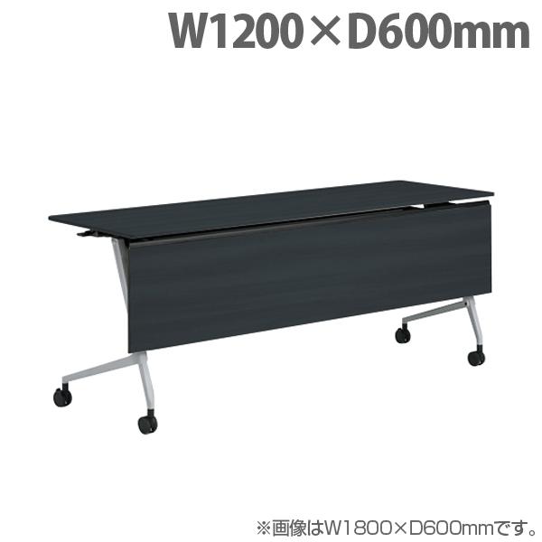 オカムラ サイドフォールドテーブル マルカ 棚板付 W1200×D600×H720mm シルバー脚 ブラック 81F5BF MER8 【代引不可】