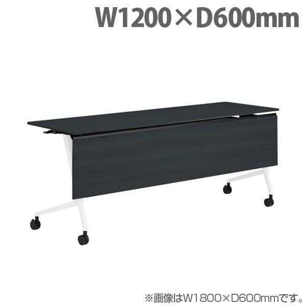 オカムラ サイドフォールドテーブル マルカ 棚板付 W1200×D600×H720mm ホワイト脚 ブラック 81F5BF MET8 【代引不可】