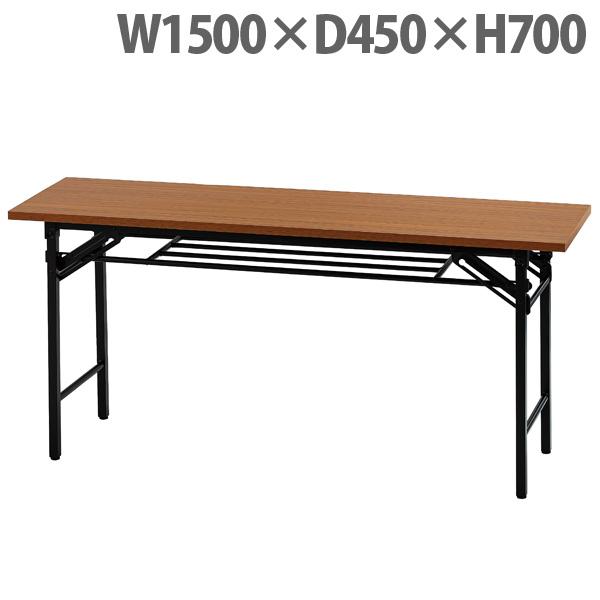 井上金庫販売 折り畳みテーブル W1500×D450×H700 チーク UMT-1545T 【代引不可】