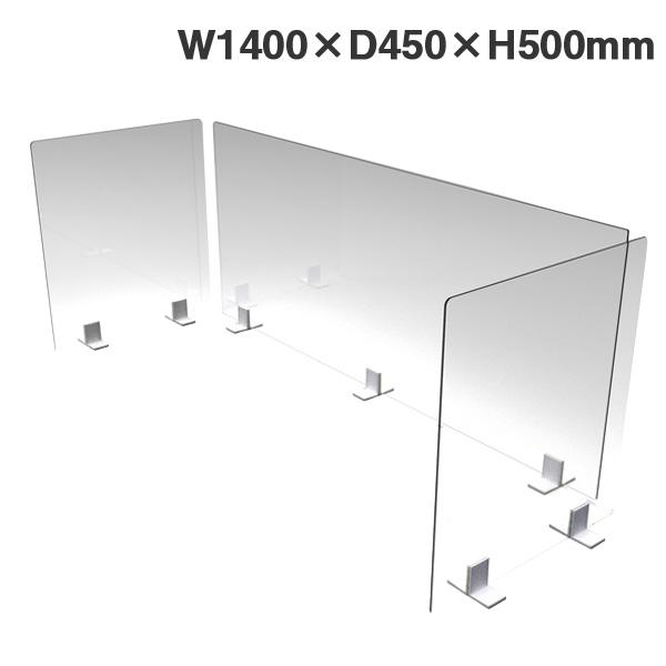 オカムラ 飛沫拡散防止デスクトップ仕切りパネル コの字タイプ W1400×D450×H500mm 3組入 8TFPGN GG57 【代引不可】