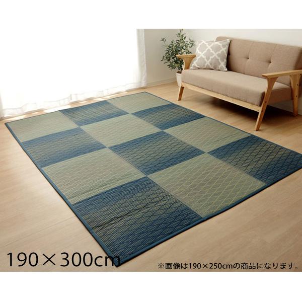 イケヒコ CXダイヤ い草ラグ 長方形 約190×300cm ブルー CXDIY300 【代引不可】