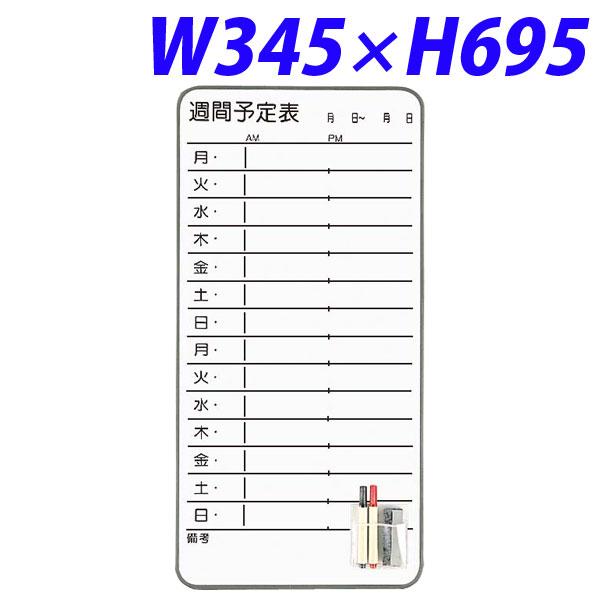 ライオン事務器 コンタクトボ-ド W345×D5×H695mm CT-4WS 512-48 【代引不可】