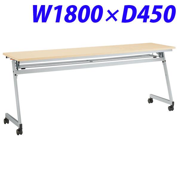 ライオン事務器 デリカフラップテーブル(レクスト) W1800×D450×H720mm ナチュラル LXT-M1845R 486-49【代引不可】