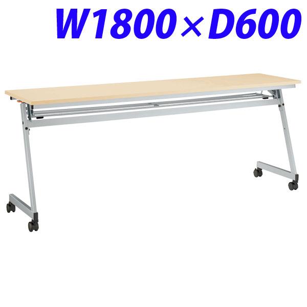 ライオン事務器 デリカフラップテーブル(レクスト) W1800×D600×H720mm ナチュラル LXT-M1860R 486-48【代引不可】