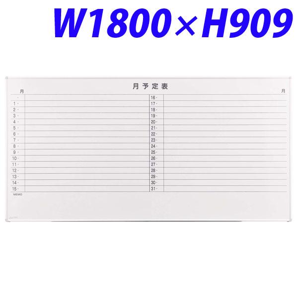 ライオン事務器 ホワイトボード(スチールホーロータイプ) 月予定表(壁掛タイプ) W1800×D18×H909mm NH-11SY 514-55 【代引不可】