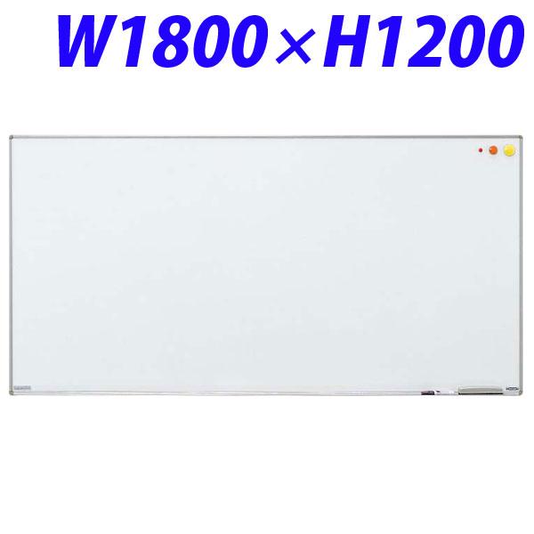 ライオン事務器 壁掛タイプホワイトボード(アルミホーロータイプ) W1800×D18×H1200mm H-46 511-64 【代引不可】