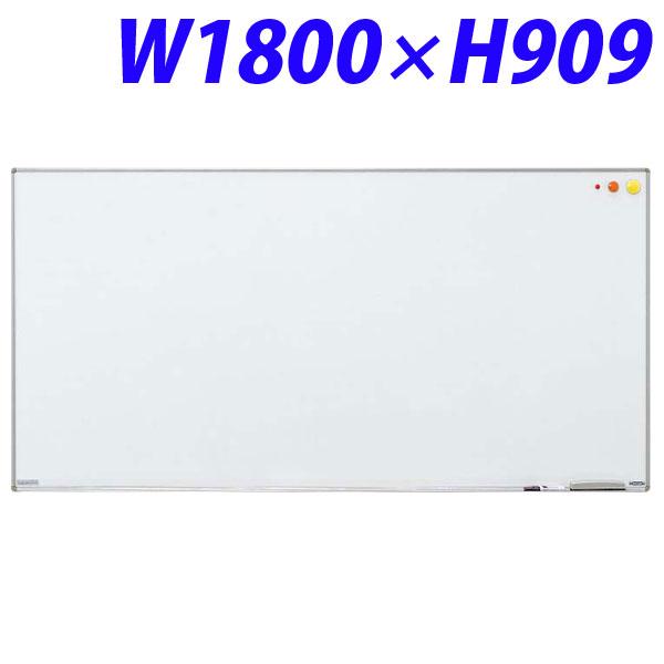 ライオン事務器 壁掛タイプホワイトボード(スチールホーロータイプ) W909×D18×H1800mm NH-31 514-51 【代引不可】