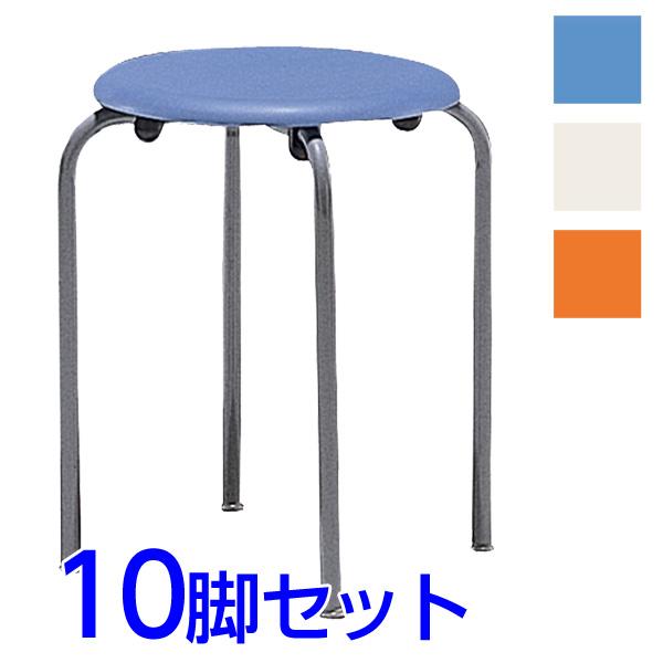 サンケイ スツール 丸椅子 4本脚 粉体塗装 肘なし FRP座 同色10脚セット M-80 【代引不可】