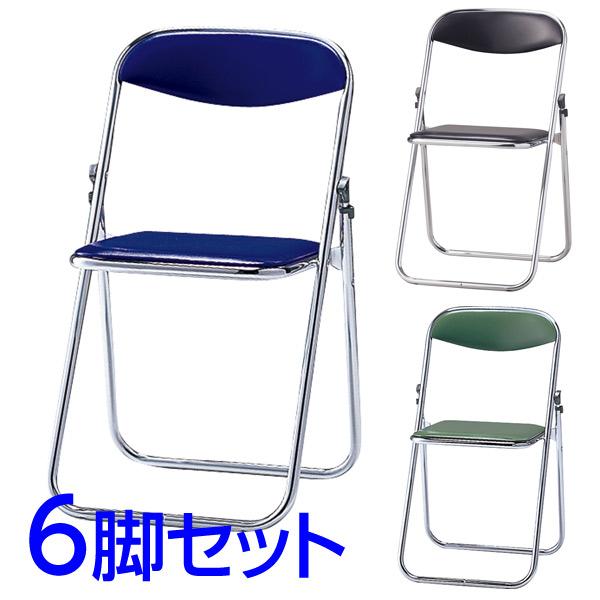 サンケイ 折りたたみ椅子 パイプイス スチール脚 クロームメッキ コンパクト収納 ビニールシート張り 同色6脚セット CF104-CX 【代引不可】