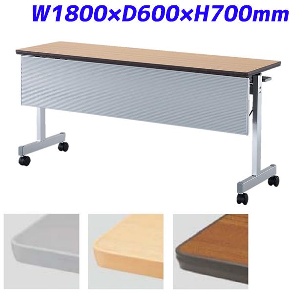 『ポイント5倍』 アイリスチトセ フォールディングテーブル 跳ね上げ式会議テーブル ABS幕板付 FTX-Tタイプ スタンダードスタックタイプ W1800×D600×H700mm CFTX-T1860P【代引不可】