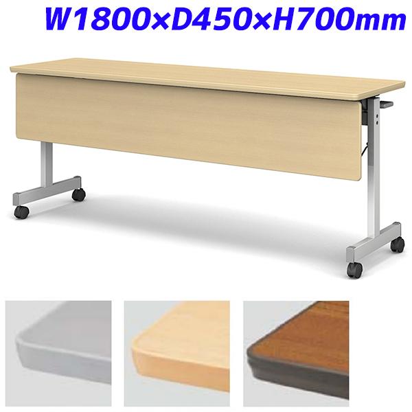 『ポイント5倍』 アイリスチトセ フォールディングテーブル 跳ね上げ式会議テーブル 木製幕板付 FTX-Tタイプ スタンダードスタックタイプ W1800×D450×H700mm CFTX-T1845M【代引不可】