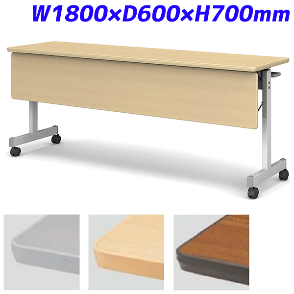『ポイント5倍』 アイリスチトセ フォールディングテーブル 跳ね上げ式会議テーブル 木製幕板付 FTX-Tタイプ スタンダードスタックタイプ W1800×D600×H700mm CFTX-T1860M【代引不可】