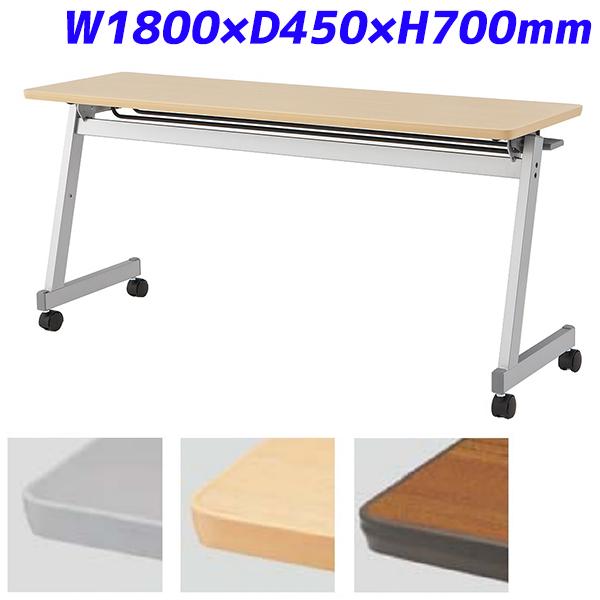 アイリスチトセ フォールディングテーブル 跳ね上げ式会議テーブル 幕板なし FTX-Zタイプ スタンダードスタックタイプ W1800×D450×H700mm CFTX-Z1845【代引不可】