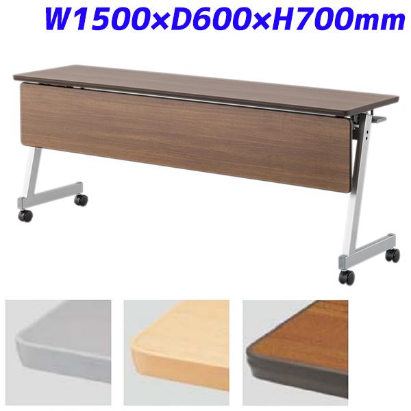アイリスチトセ フォールディングテーブル 跳ね上げ式会議テーブル 木製幕板付 FTX-Zタイプ スタンダードスタックタイプ W1500×D600×H700mm CFTX-Z1560M【代引不可】