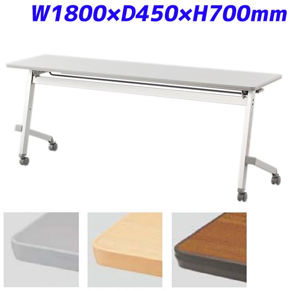 アイリスチトセ フォールディングテーブル 跳ね上げ式会議テーブル 幕板なし FTX-Hタイプ ストレートスタック W1800×D450×H700mm CFTX-H1845【代引不可】