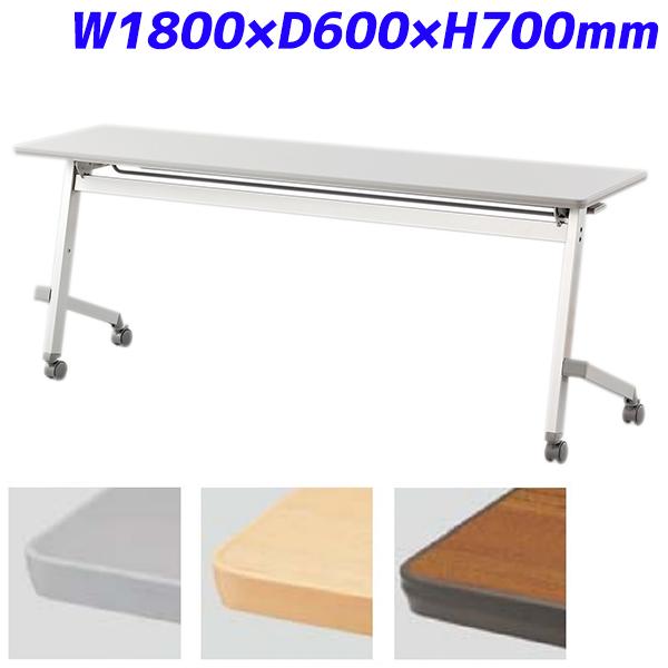 アイリスチトセ フォールディングテーブル 跳ね上げ式会議テーブル 幕板なし FTX-Hタイプ ストレートスタック W1800×D600×H700mm CFTX-H1860【代引不可】