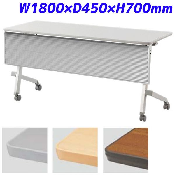 『ポイント5倍』 アイリスチトセ フォールディングテーブル 跳ね上げ式会議テーブル ABS幕板付 FTX-Hタイプ ストレートスタック W1800×D450×H700mm CFTX-H1845P【代引不可】